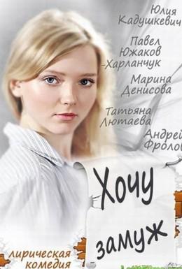 Постер фильма Хочу замуж (2013)