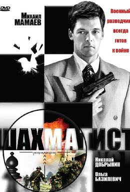 Постер фильма Шахматист (2004)