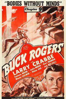 Постер фильма Бак Роджерс (1939)