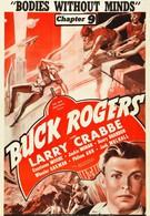 Бак Роджерс (1939)
