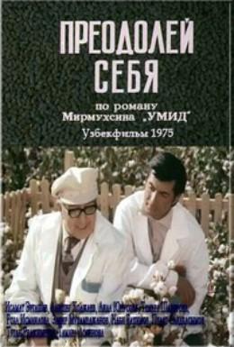 Постер фильма Преодолей себя (1975)
