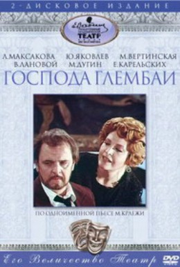 Постер фильма Господа Глембаи (1979)