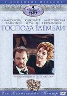 Господа Глембаи (1979)