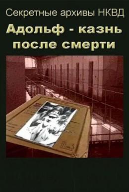 Постер фильма Адольф: Казнь после смерти (1995)