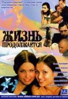 Жизнь продолжается (2002)