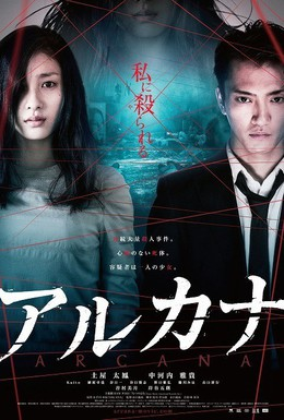 Постер фильма Тайны (2013)