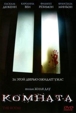 Постер фильма Комната (2006)