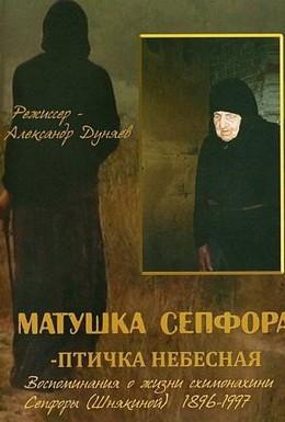 Постер фильма Матушка Сепфора – птичка Небесная (2011)