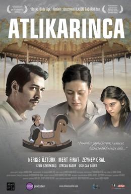 Постер фильма Карусель (2011)