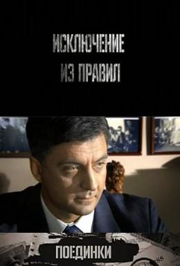Постер фильма Поединки: Исключение из правил (2012)