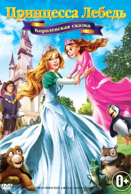Постер фильма Принцесса Лебедь 5: Королевская сказка (2014)