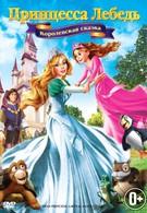 Принцесса Лебедь 5: Королевская сказка (2014)