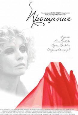 Постер фильма Прощание (2013)