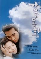Осень в моем сердце (2000)