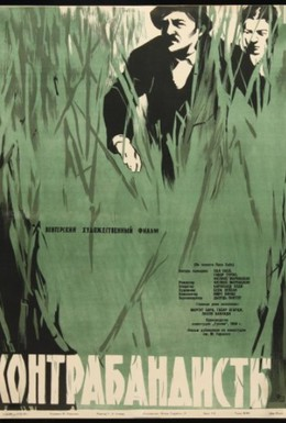 Постер фильма Контрабандисты (1959)