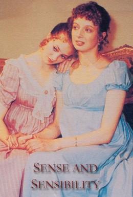 Постер фильма Разум и чувства (1981)