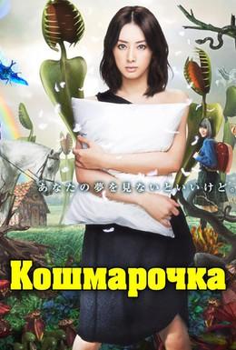 Постер фильма Кошмарочка (2012)