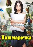 Кошмарочка (2012)