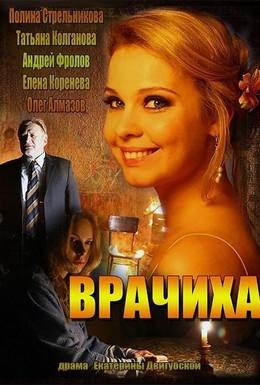 Постер фильма Врачиха (2014)