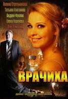 Врачиха (2014)