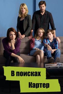 Постер фильма В поисках Картер (2014)
