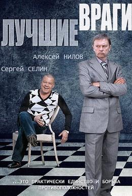 Постер фильма Лучшие враги (2014)
