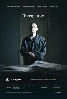 Постер фильма Прозрение (2013)