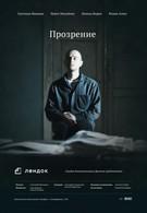 Прозрение (2013)