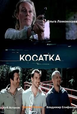 Постер фильма Косатка (2014)