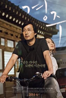 Постер фильма Кенджу (2014)