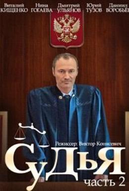 Постер фильма Судья 2 (2015)