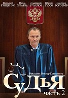 Судья 2 (2015)