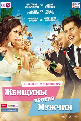 Постер фильма Женщины против мужчин (2015)