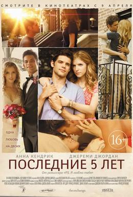 Постер фильма Последние пять лет (2014)