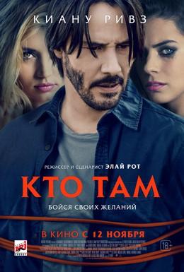 Постер фильма Кто там (2015)