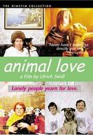 Животная любовь (1996)