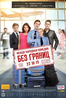 Постер фильма Без границ (2015)