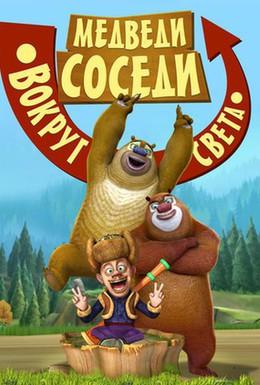Постер фильма Медведи-соседи 2 (2012)