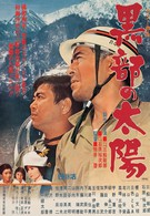 Солнце над Куробэ (1968)