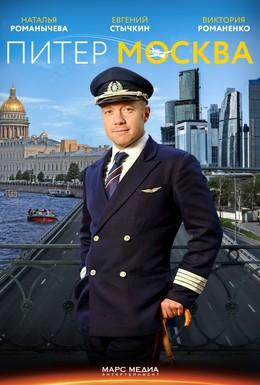 Постер фильма Питер-Москва (2014)