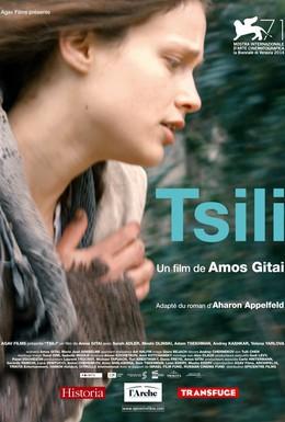 Постер фильма Цили (2014)
