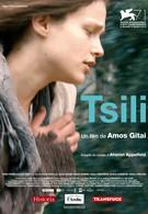 Цили (2014)