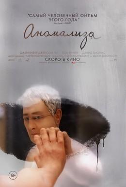 Постер фильма Аномализа (2015)
