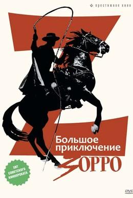Постер фильма Большое приключение Зорро (1976)