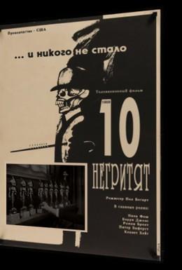 Постер фильма Десять негритят (1959)