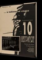Десять негритят (1959)