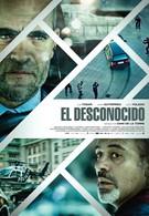 Незнакомец (2015)