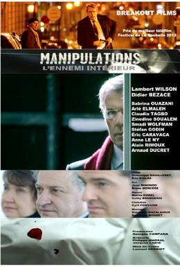 Постер фильма Политические игры (2012)