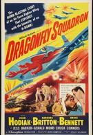 Эскадрон Стрекоза (1954)