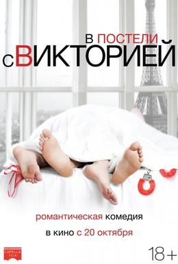 Постер фильма В постели с Викторией (2016)